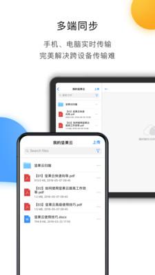 坚果云最新版数据云盘app免费下载