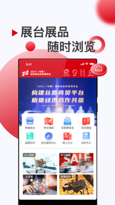 商博会云端看展app免费下载