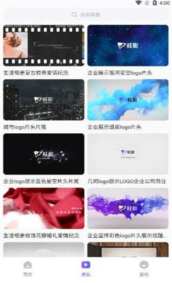 旺影视频制作app