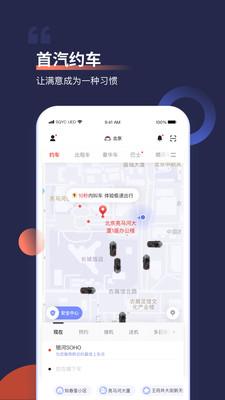 首汽约车网约车app免费下载