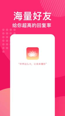 花姻交友社交婚恋聊天app