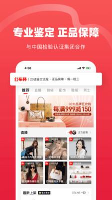 红布林奢侈品二手交易平台