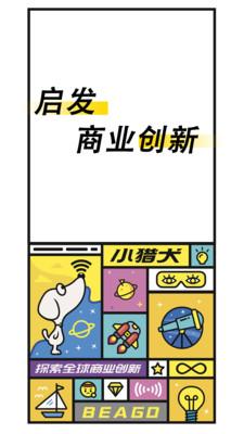 小猎犬商业创新app免费下载