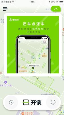 喵走出行共享单车app免费下载