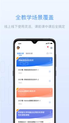 雨课堂app