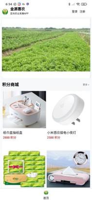 金源惠农app