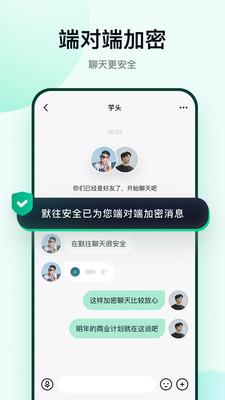 默往私密聊天app免费下载