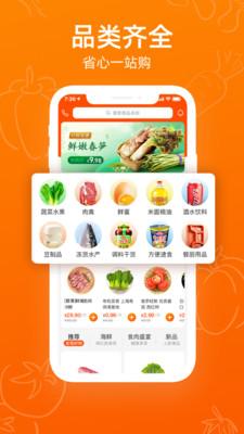 菜划算新鲜食材选购app免费下载
