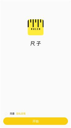 可调尺子app