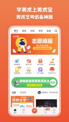 美术宝最新版手机app免费下载