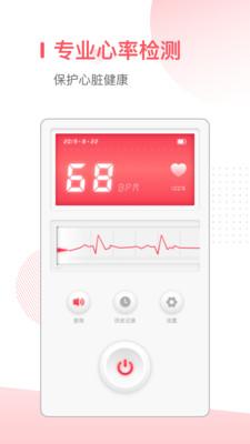 血压心率检测仪
