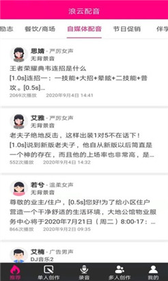 浪云配音app