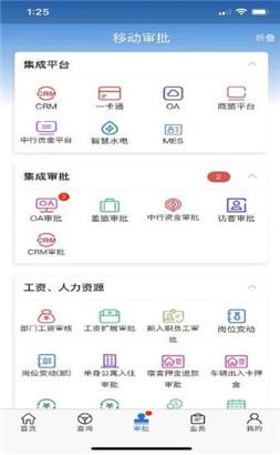 ZMJ移动办公app