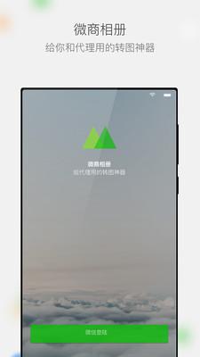 微商相册app最新版免费下载