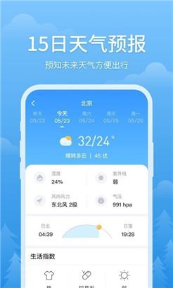 暮光天气预报app
