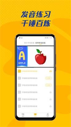 52儿童英语app