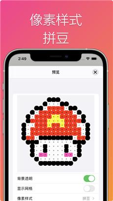 像素画布手机版