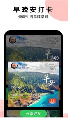 早安祝福相册app