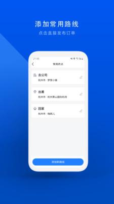 顺风车app