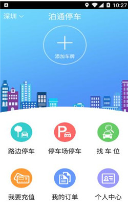 泊通停车app