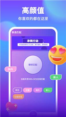 附近聊吧app