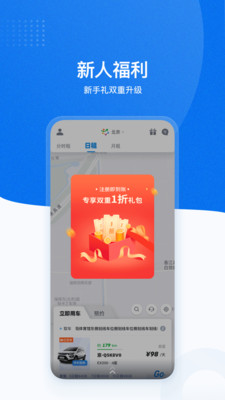 摩范出行最新版手机app免费下载