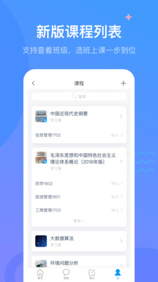 学习通app