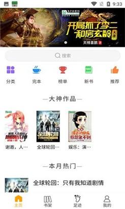 圣樱阅读app