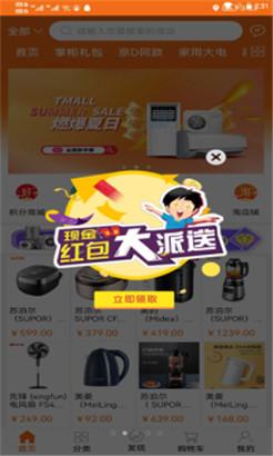 淘奇惠app
