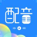 广告配音工具  3.0.4