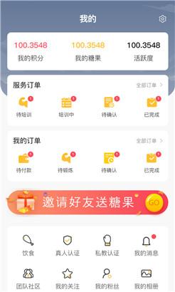 享链健身app