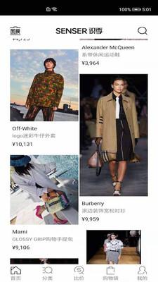 识季全球奢侈品购物app下载