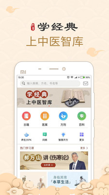 中医智库药性速查手册免费下载