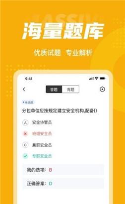 安全员考试聚题库app