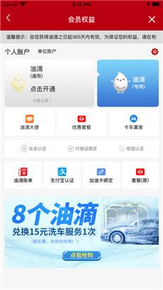 油惠通app