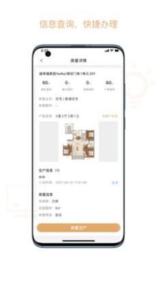 优安居app