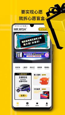 心愿先生商品盲盒app免费下载
