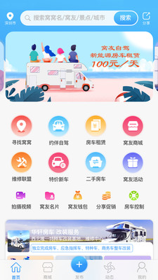 窝友自驾最新版app免下载