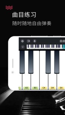 模拟钢琴掌上音乐练习app