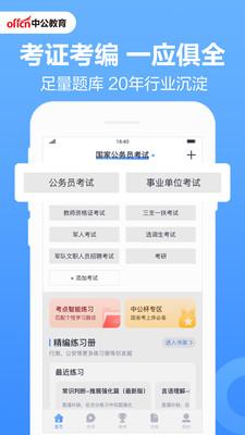 中公题库考研参考app免费下载