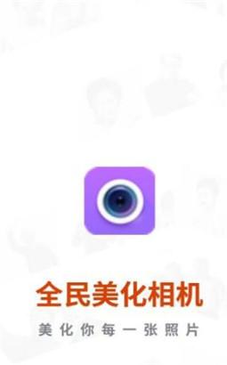 全民美化相机app