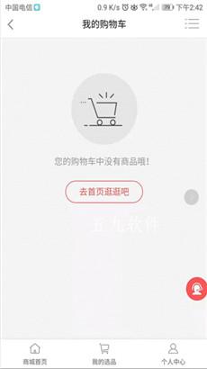 云仓酒庄app
