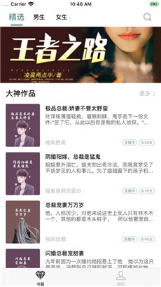 书海小说网app