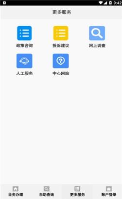 孝感公积金app