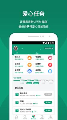 益仓app