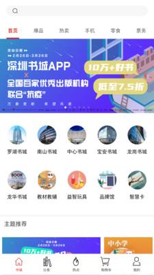 深圳书城书籍信息查询