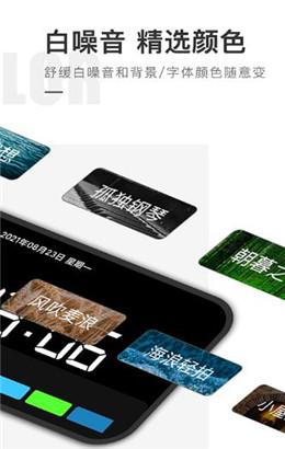 桌面时钟精灵app