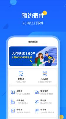 德邦快递全球物联app免费下载