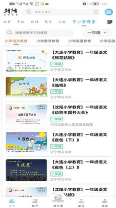 朝阳融媒app