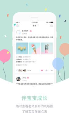 爱维宝贝亲子幼教app免费下载